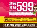 """小区团599精装套餐助力业主抢定""""秋装"""""""