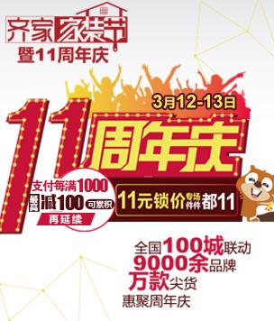 中国·无锡第五届家博会(齐家网及时报)