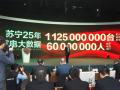 苏宁COO侯恩龙:343全攻阵型巩固家电零售第一主场
