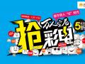 """818发烧节苏宁""""万人空巷抢彩电""""  引发奥运赛前消费""""大地震"""""""