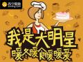 苏宁易购35城餐饮课堂参战双十一  直播烘焙PK寻找民间网红