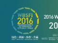 2016世界地板业工商峰会,中国地板行业各路大腕悉数到场