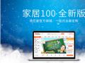 家居100全力打造中国更好的家具定制服务平台