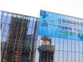 2016江苏国际绿色建筑展览会在南京成功开幕