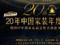 中国家装业年度盛典:梦天、TATA等数百位企业大咖双12齐聚上海滩