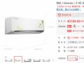 壁挂式 海信变频冷暖空调秒杀价2199元