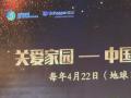 """一场行业性质的社会公益活动——中国家居业的""""植树节"""""""