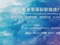 2017春夏国际软装更青睐于亲近自然发展