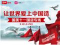 """让世界爱上中国造  国美开启国货专场领跑""""十一""""大促"""