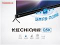 国美渠道发售首款声纹识别长虹55Q5K电视