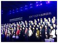 国美斩获2017中国全零售大会三项大奖