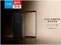国美独家发售vivo X20黑金64G版手机