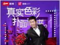 国美首发爱芒果MX1-明星定制版电视