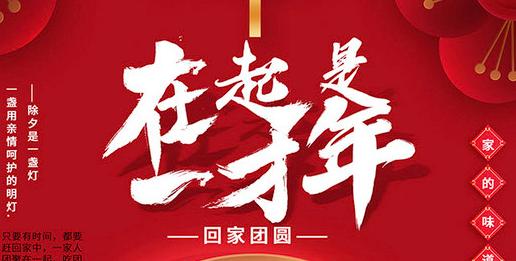 春节是对学生进行传统教育的良机